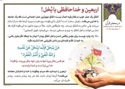 ۰۲-Quran-190-9634-.jpg