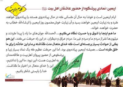 ۰۴-Imam-Khamenei-240-9731.