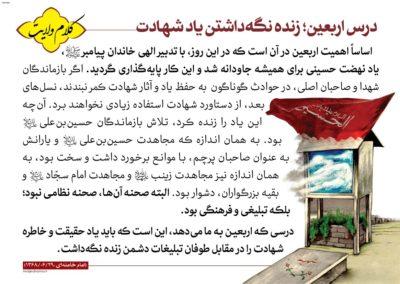 ۰۵-Imam-Khamenei-140-9536