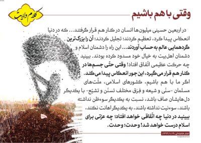 ۰۵-Imam-Khamenei-190-9634-jpg