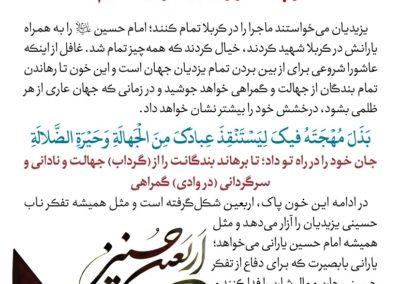 ۱۰-Darmasire-behesht-2240-9731.