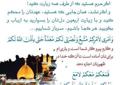 ۱۳-Darmasire-behesht-140-9536